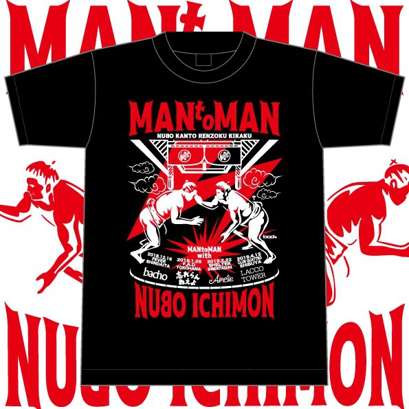 """MAN to MAN""FINAL NUBO -ICHIMON- Tシャツ"