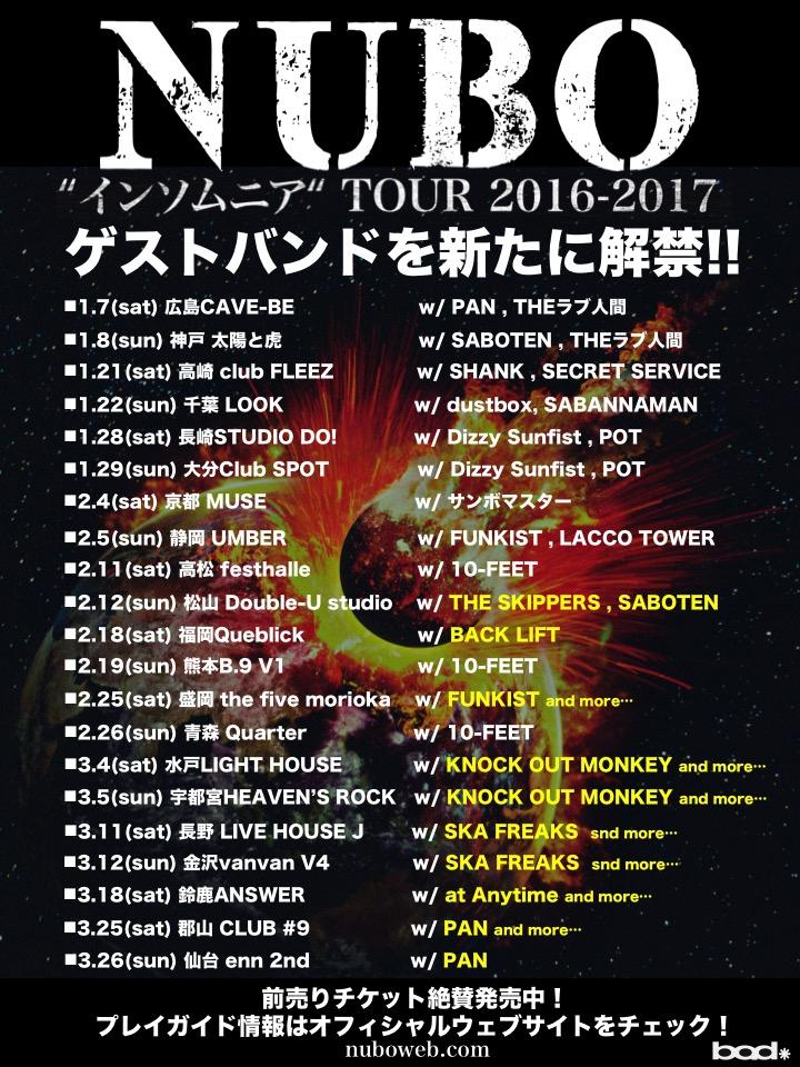 """NUBO""""インソムニア""""TOUR 2016-2017 ゲストバンドを新たに解禁!!1495515272"""