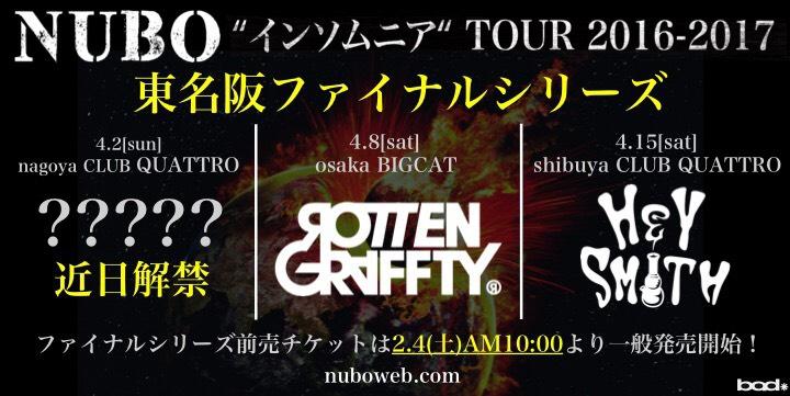 "NUBO""インソムニア""TOUR 2016-2017 ファイナルシリーズ「大阪」「東京」のゲストバンドを解禁!!1498658411"