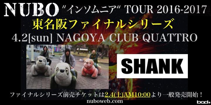 "NUBO""インソムニア""TOUR 2016-2017、ゲストバンド最終発表!!4/2(日)名古屋QUATTRO→w)SHANK1495515302"