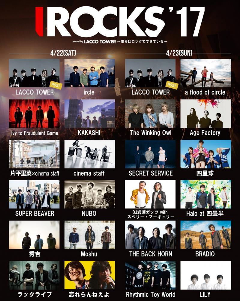 I ROCKS 2017出演日発表!NUBOは4/22(土)です!1498658388