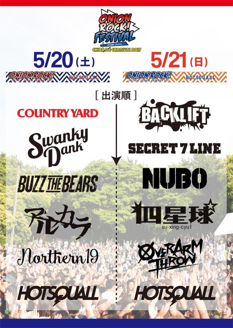 5/21(日)ONION ROCK FESTIVAL 2017出演順発表!1502990091
