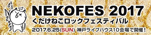 NEKOFES 2017 くだけねこロックフェスティバル出演決定![6/25(日)神戸地区ライブハウス10会場]1513122406