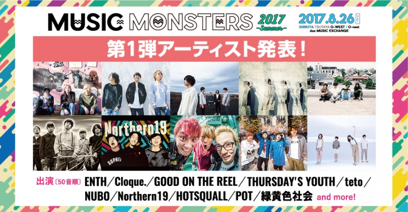 DISK GARAGE MUSIC MONSTERS -2017 summer-出演決定![8/26(土)渋谷TSUTAYA O-WEST/TSUTAYA O-nest/duo MUSIC EXCHANGE]1503277069