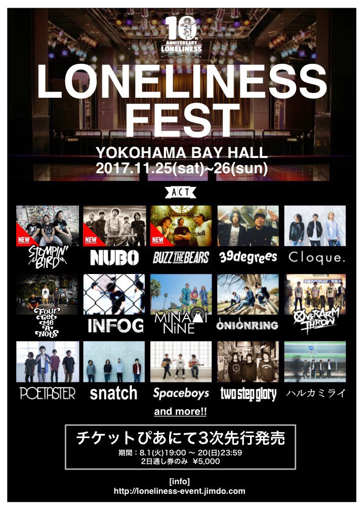 "LONELINESS presents LONELINESS 10th ANNIVERSARY""LONELINESS FEST""出演決定![11/25(土)26(日)Yokohama Bay Hall]1519269613"