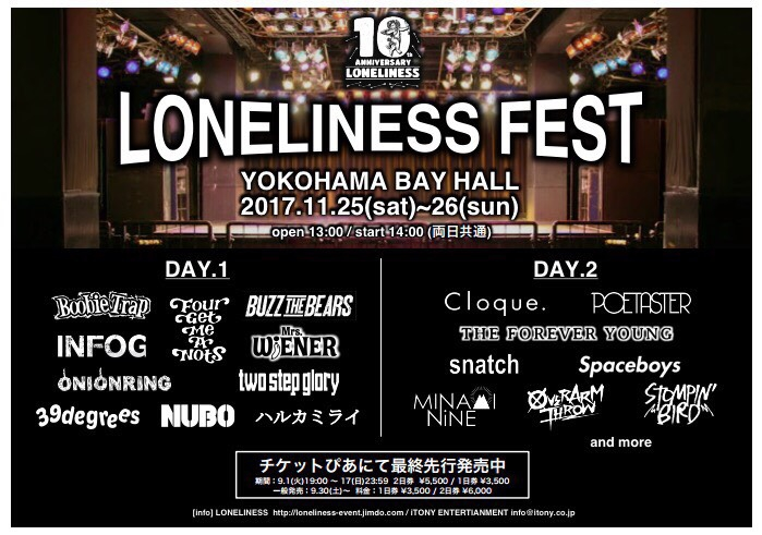 "LONELINESS presents LONELINESS 10th ANNIVERSARY""LONELINESS FEST""出演日解禁!11/25(土)です!1513122286"