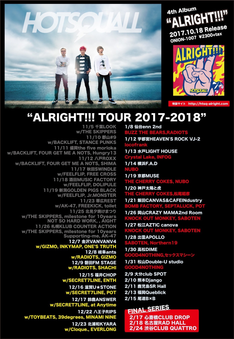 "HOTSQUALL ""ALRIGHT!!! TOUR 2017-2018"" 出演決定![1/14(日)横浜F.A.D、1/19(金)京都MUSE]1513122141"