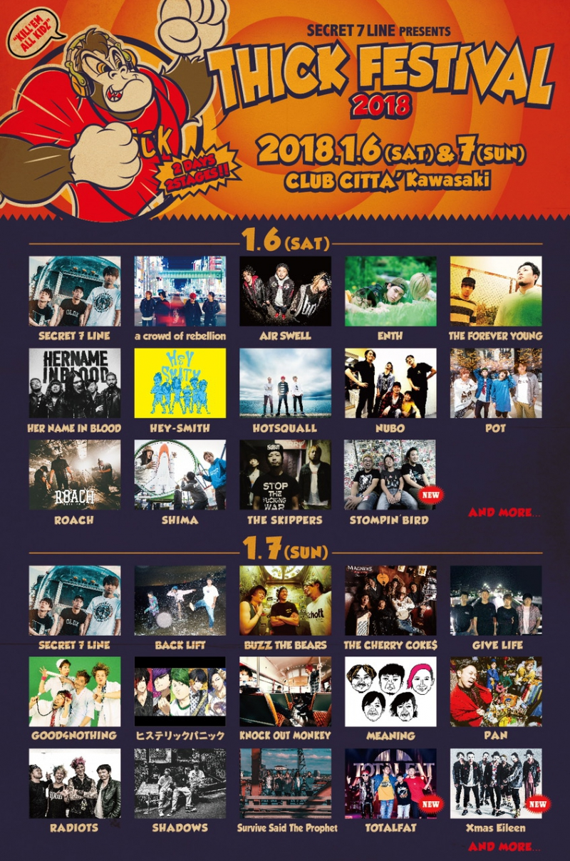 SECRET 7 LINE presents THICK FESTIVAL 2018 出演日解禁!1534886611