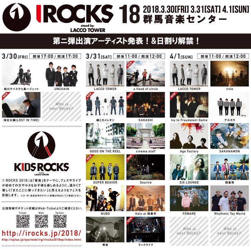 I ROCKS 2018出演日発表!NUBOは3/31(土)です!1537422248