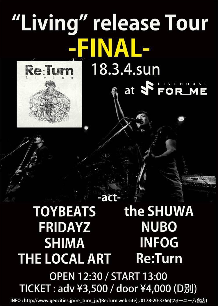 """Re:Turn「""""Living""""release tour -FINAL-」出演決定![3/4(日)八戸FOR ME]1516248579"""