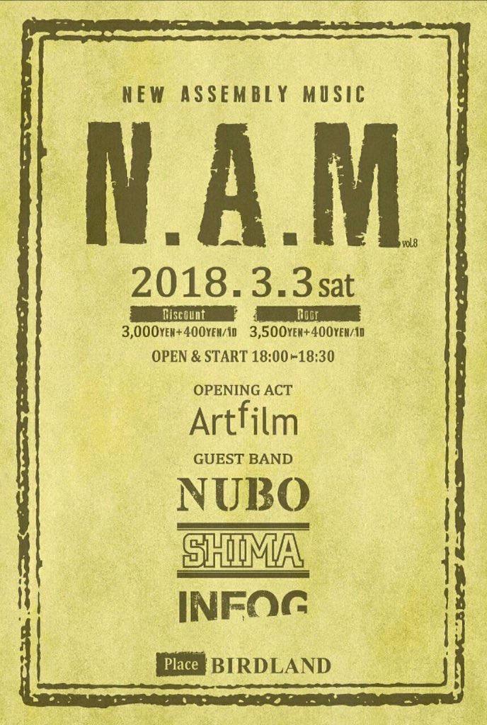 N.A.M vol.8 出演決定![3/3(土)仙台BIRDLAND]1537419233