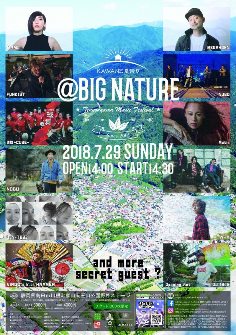 KAWANE夏祭り@Big Nature -2018- 出演決定![7/29(日)静岡県島田市 天王山公園野外ステージ]1539878930
