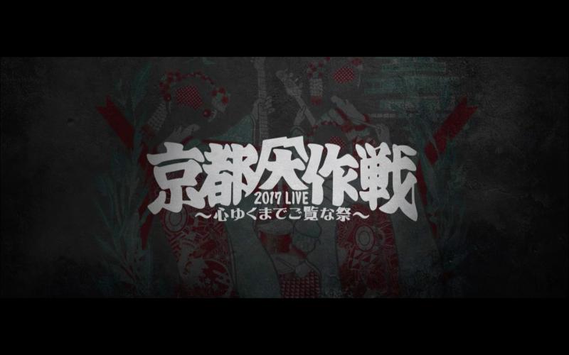 【ライブ映像】「京都大作戦」のDVDにNUBOのライブ映像が一曲収録!1544527061