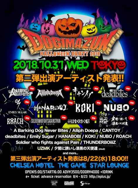 DOGIMAZUN TOKYO 2018 出演決定![2018.10.31(水)渋谷CHELSEA HOTEL/THE GAME/Star lounge]1544531176