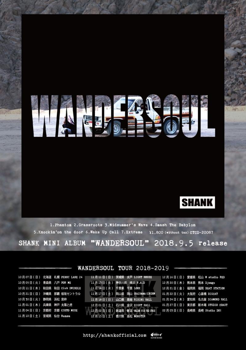 "SHANK ""WANDERSOUL TOUR 2018-2019""出演決定![11/4(土)京都MUSE]1542234338"