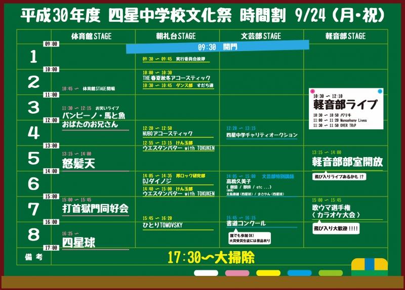 四星中学校文化祭、タイムテーブル及びMAP発表!1537419260