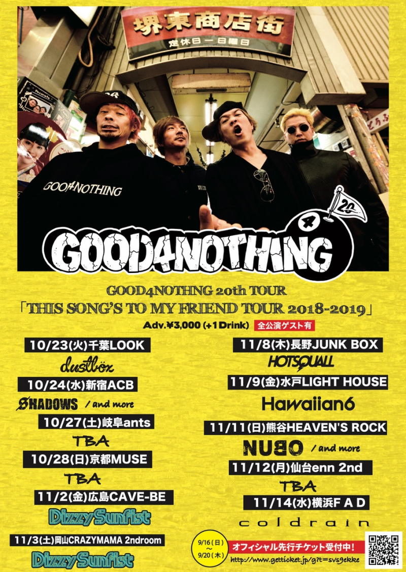 GOOD4NOTHNG 20th TOUR「THIS SONG'S TO MY FRIEND TOUR 2018-2019」出演決定![11/11(日)熊谷HEAVEN'S ROCK]1548304176