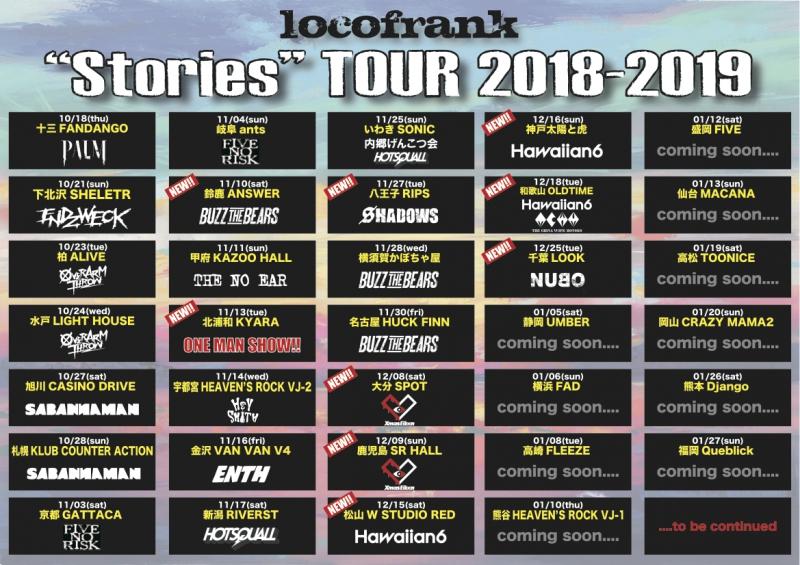 "locofrank""Stories TOUR ~2018-2019~""出演決定!![12/25(火)千葉LOOK]1539880184"
