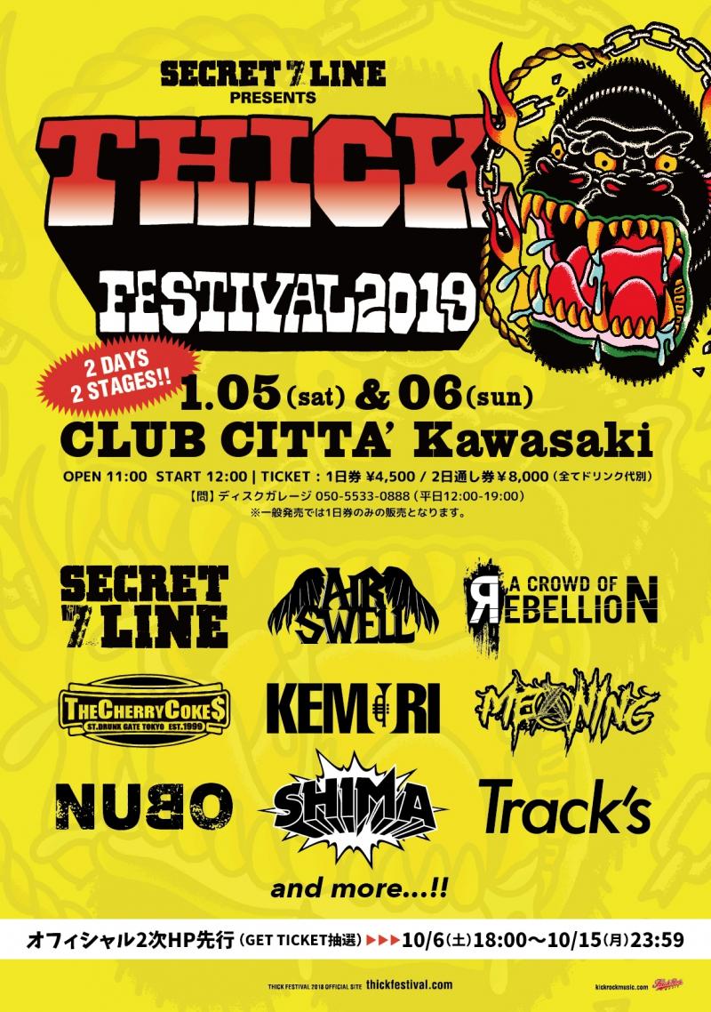 SECRET 7 LINE presents THICK FESTIVAL 2019 出演決定![2019/1/5(土)6(日)川崎CLUB CITTA']1553339505