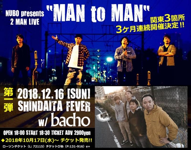 """【ゲストバンド解禁!】12/16(日)新代田FEVER""""MAN to MAN""""1548303946"""