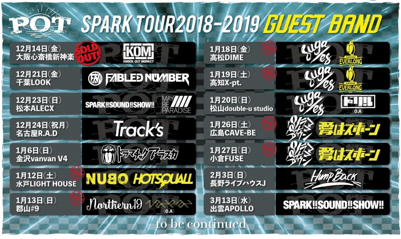 "POT""SPARK TOUR 2018-2019""出演決定![1/12(土)水戸LIGHTHOUSE]1544529695"