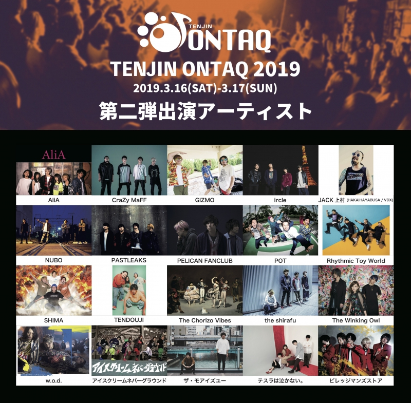 TENJIN ONTAQ 2019出演決定![2019.3.16(土)17(日)]1548303969