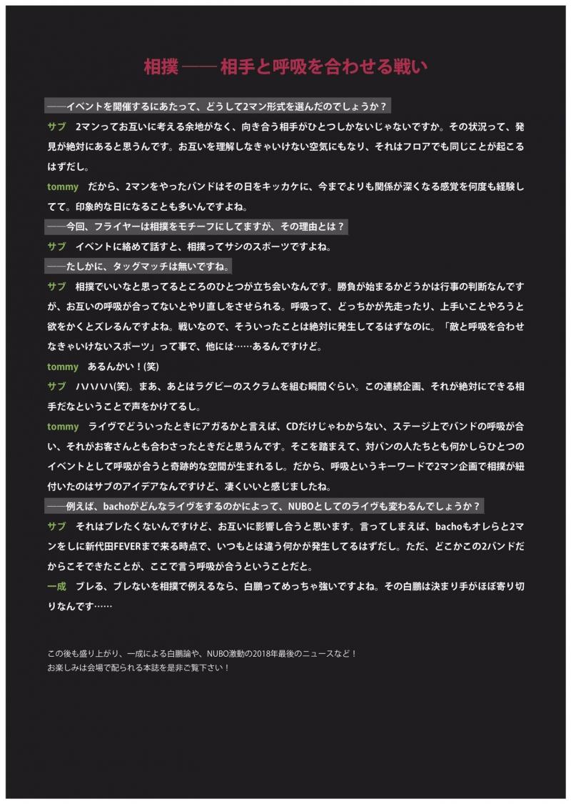 """3カ月連続企画 NUBO pre.""""MAN to MAN"""" 限定インタビュー配布&一部をWEB公開!1553338140"""