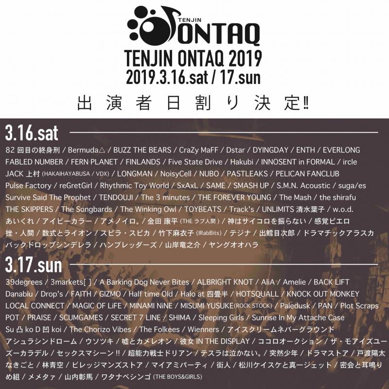 TENJIN ONTAQ 2019日割り発表!![NUBOは3/16(土)です!]1561507593