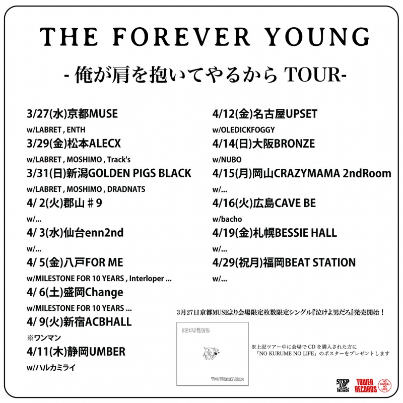 """THE FOREVER YOUNG """"俺が肩を抱いてやるからツアー"""" 出演決定![4/14(日)大阪BRONZE]1550517857"""