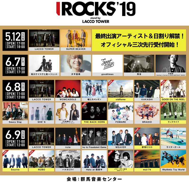 I ROCKS 2019 stand by LACCO TOWER 出演決定!![6/9(日)群馬音楽センター]1566562197
