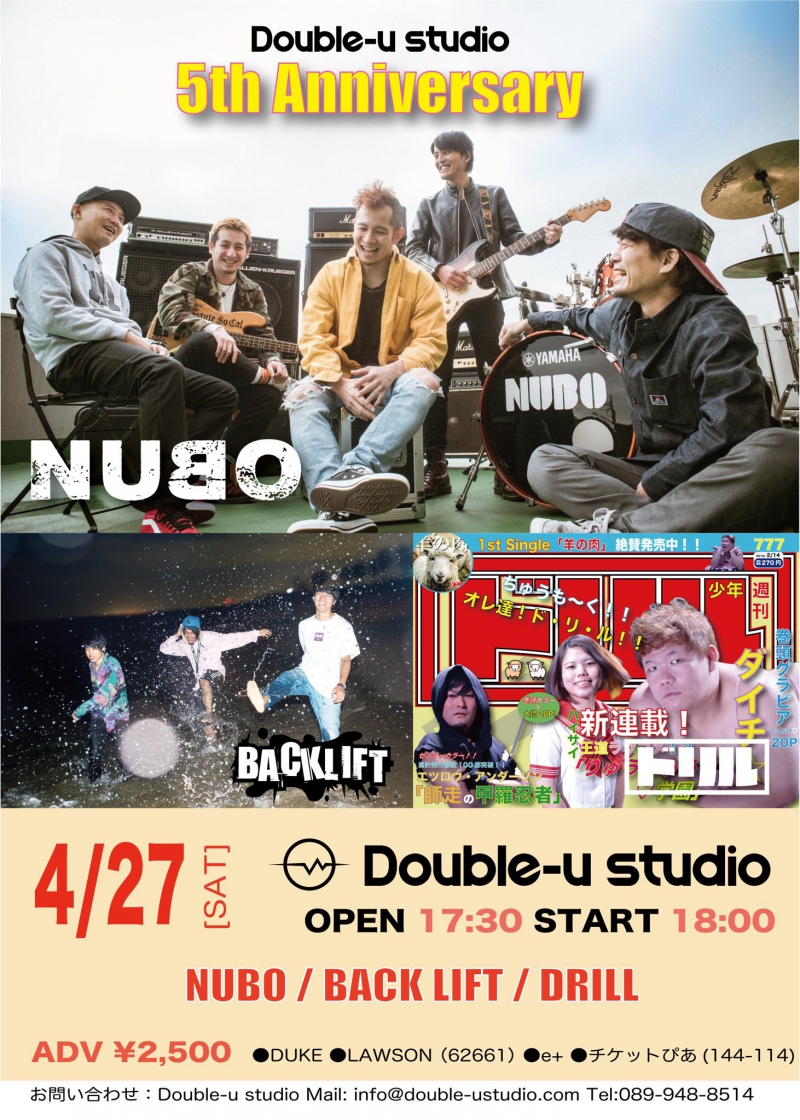 Double-u studio 5th Anniversary 出演決定![4/27(土)松山Double-u studio]1553337715