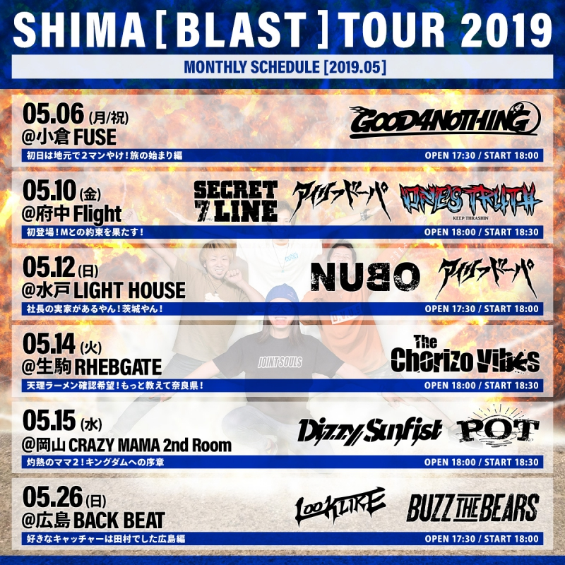 SHIMA「BLAST」TOUR 2019 出演決定![5/12(日)水戸LIGHT HOUSE]1561507898