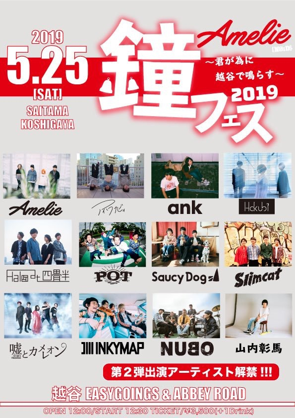 Amelie「鐘フェス 2019 〜君が為に越谷で鳴らす〜」出演決定![5/25(土)越谷EASYGOINGS/越谷ABBEY ROAD]1555965994