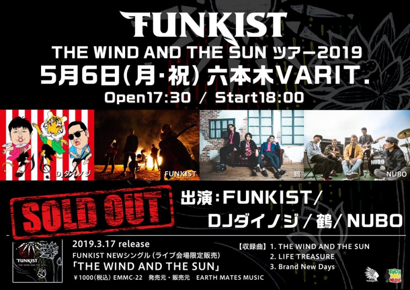FUNKIST THE WIND AND THE SUN tour2019 出演決定!![5/6(月祝)六本木VARIT.]1566559236