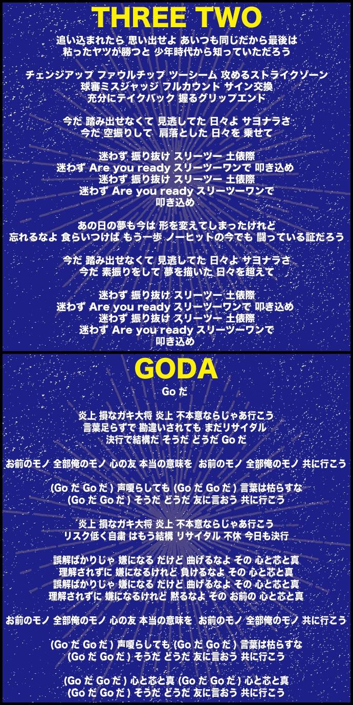 『THREE TWO』『GODA』歌詞カード公開!!1575587095