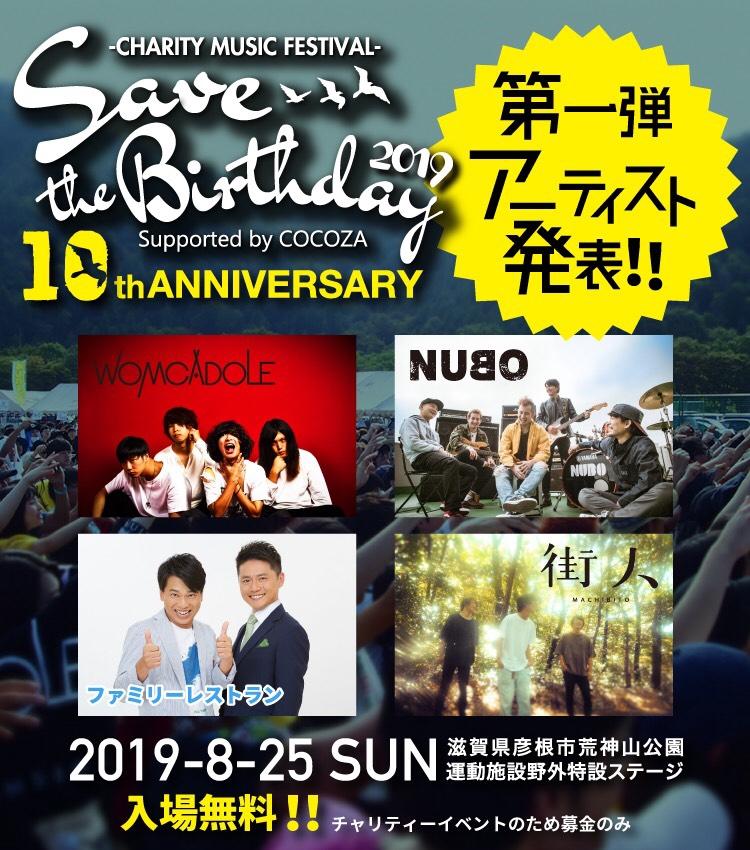 Save the Birthday 2019 -10th Anniversary -出演決定![8/25(日)滋賀県荒神山公園]1561506745