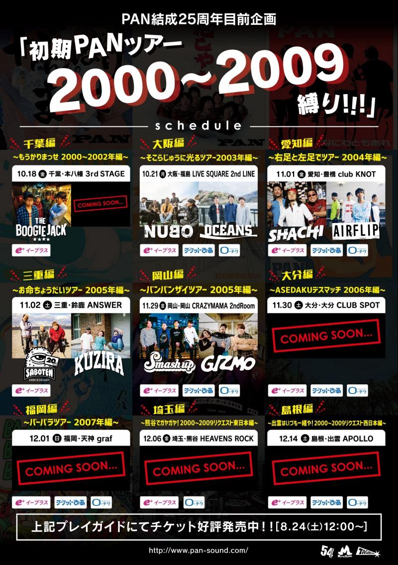 PAN結成25周年目前企画「初期PANツアー2000〜2009縛り!!!」〜そこらじゅうに光るツアー2003年編〜出演決定![10/21(月)福島LIVE SQUARE 2nd LINE]1582456392