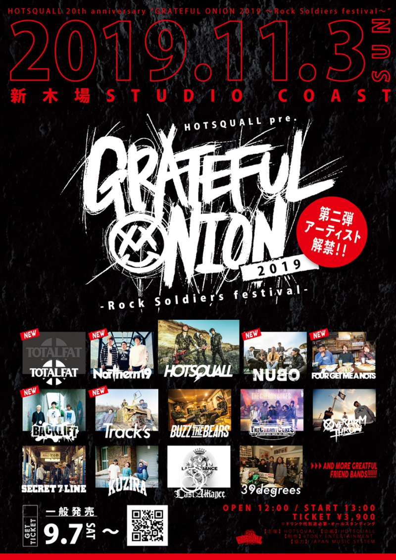 HOTSQUALL 20th anniversary GRATEFUL ONION 2019 〜Rock Soldiers festival〜出演決定![11/3(日)新木場スタジオコースト]1574417984