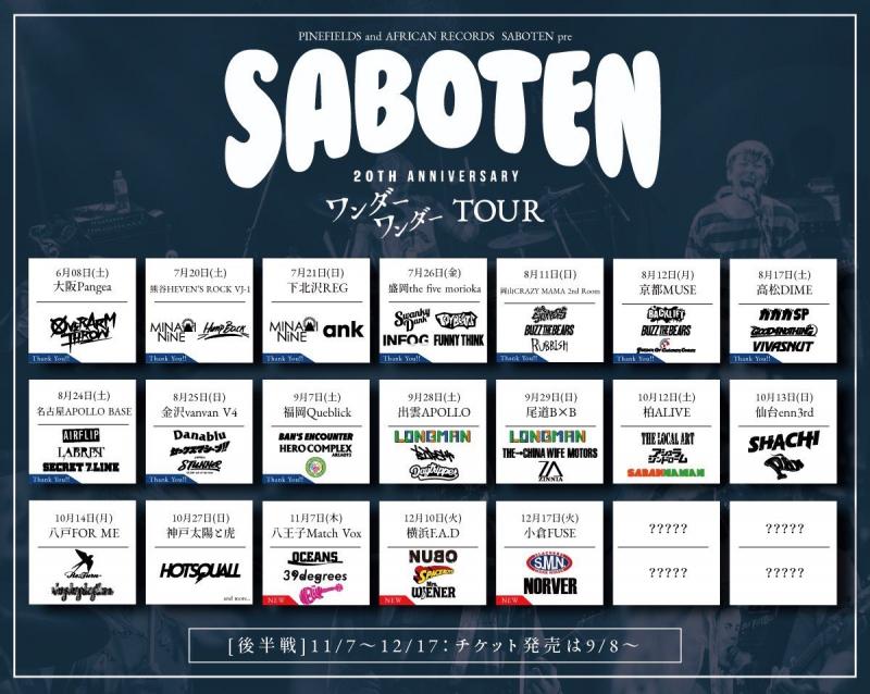 SABOTEN「ワンダーワンダー」TOUR出演決定![12/10(火)横浜F.A.D]1568790804