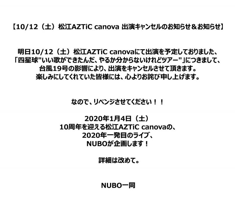 10月12日(土)松江AZTiC canova 出演キャンセルのお知らせ1574416024