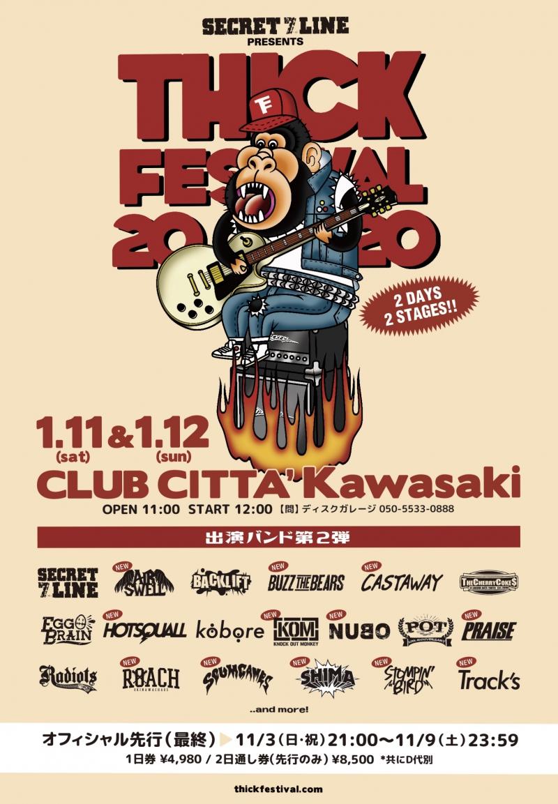 "SECRET 7 LINE presents""THICK FESTIVAL 2020""出演決定!![2020/1/11(土)12(日)川崎CLUB CITTA']1582453164"