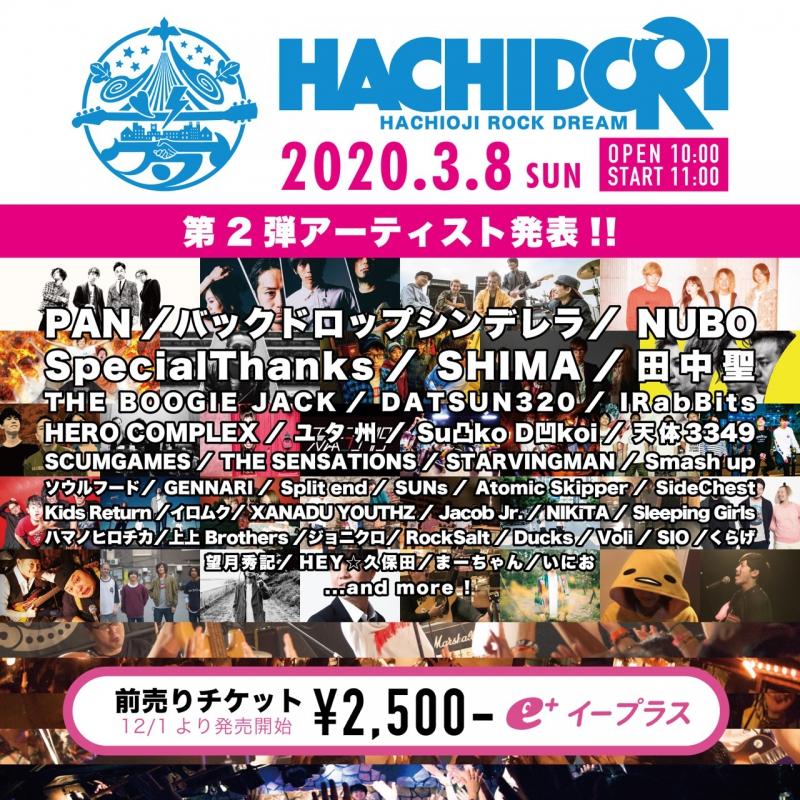 HACHIDORI2020 出演決定![3/8(日)八王子北口駅前ライブハウス等]1579546265
