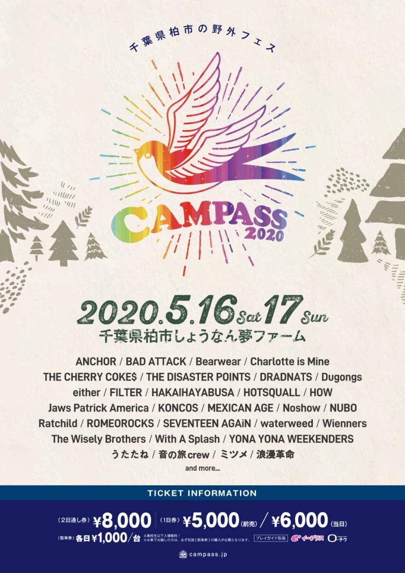 千葉県柏市の野外音楽フェス<CAMPASS 202020>出演決定![5/16(土)17(日)]1606517201