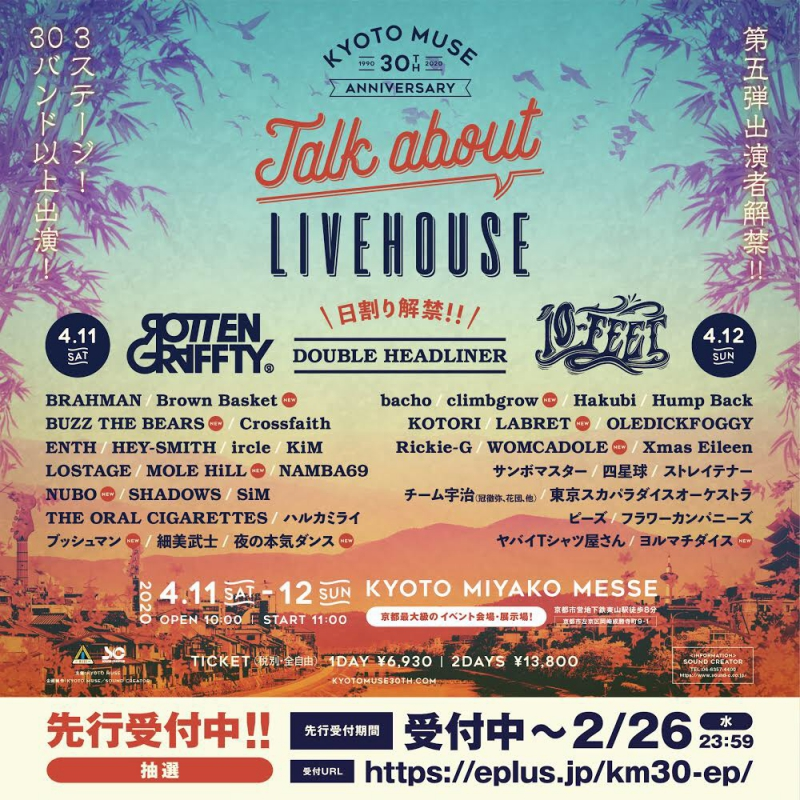 "KYOTO MUSE 30th Anniversary ""Talk about LIVEHOUSE""出演決定![4/11(土)みやこめっせ]1618318553"