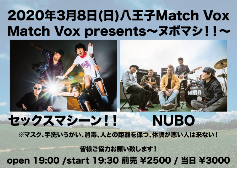 Match Vox presents〜ヌボマシ!!〜急遽開催決定![3/8(日)八王子Match Vox]1618323536