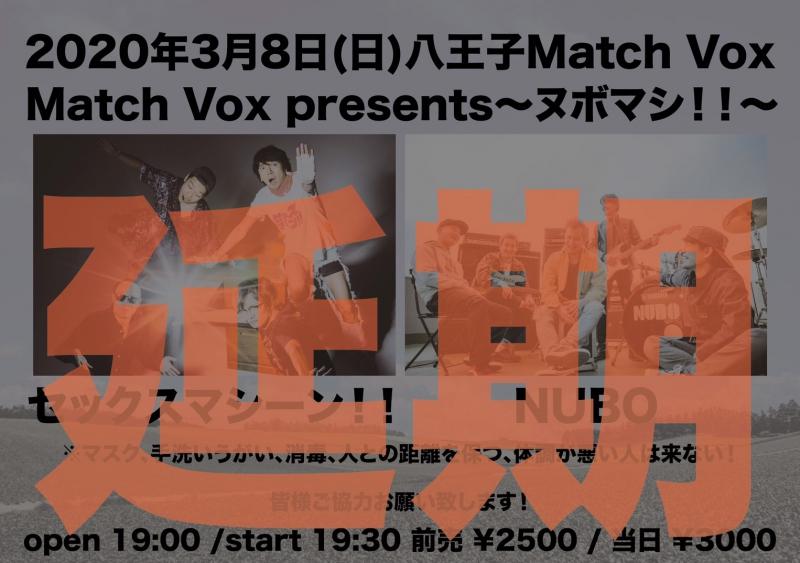 八王子Match Vox presents〜ヌボマシ!!〜公演延期のお知らせ1611170506
