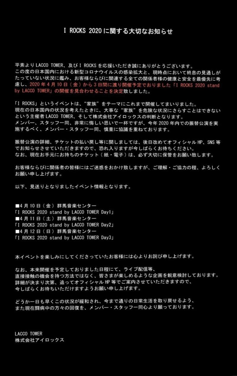I ROCKS 2020 開催見合わせのお知らせ1591486975
