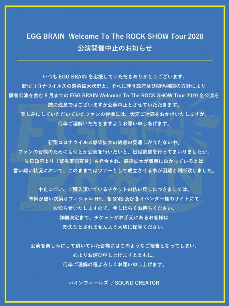"""5/31(日)静岡UMBER EGG BRAIN""""Welcome To The ROCK SHOW Tour 2020""""公演開催中止のお知らせ1603568783"""