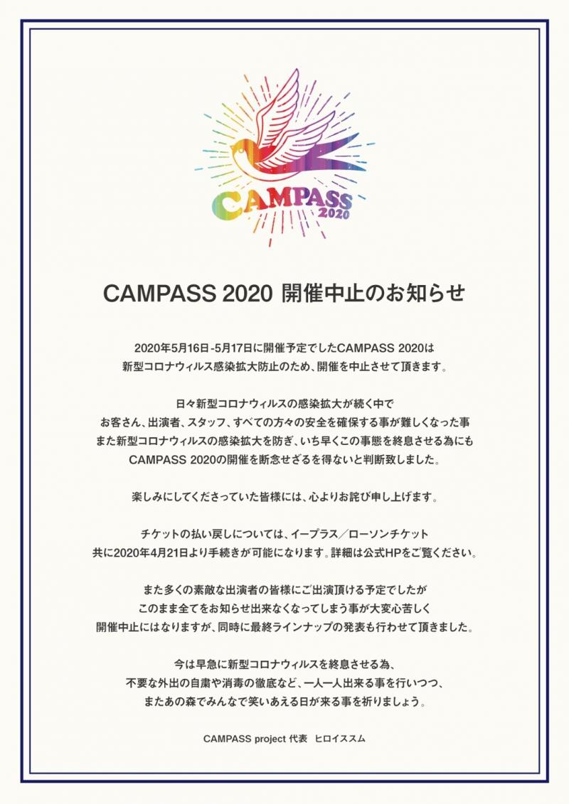 CAMPASS 2020 開催中止のお知らせ1618318891