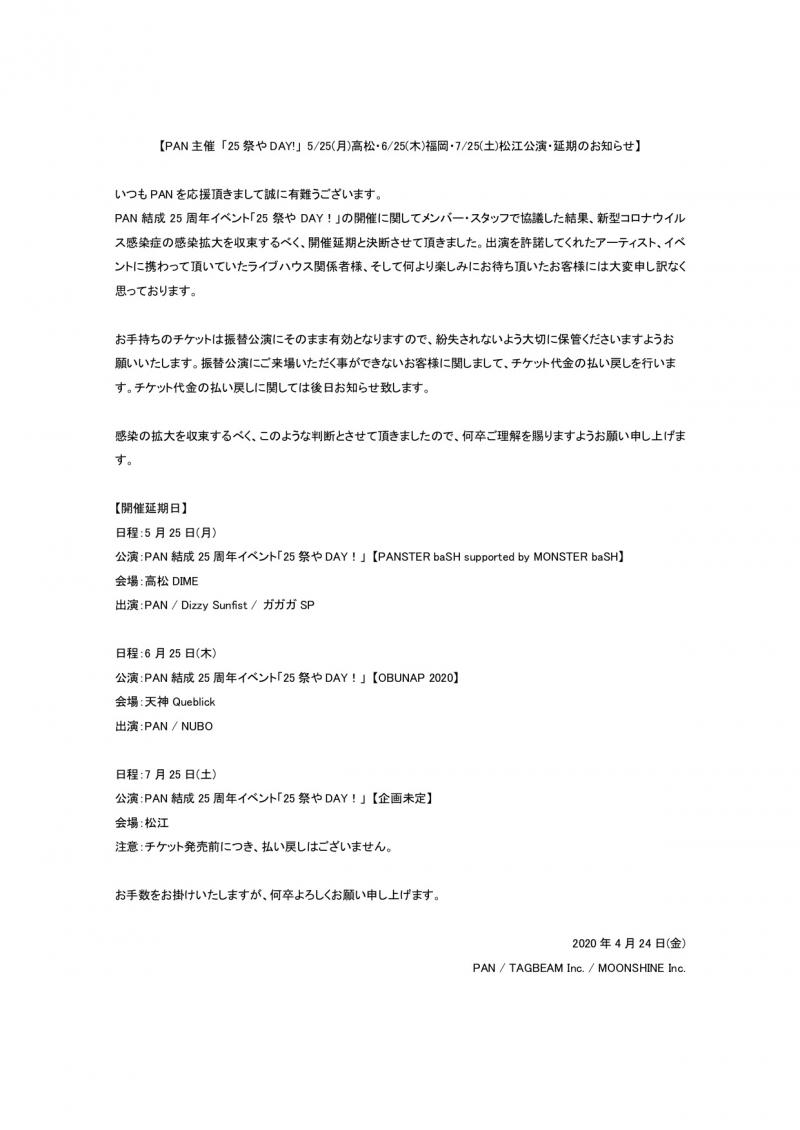 開催延期のお知らせ 〜PAN結成25周年イベント「25祭やDAY!」 【OBUNAP 2020】〜1600841311